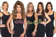 مسلسل السبع بنات Sabaa Banat Series
