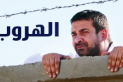 مسلسل الهروب Al Hroub Series