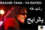 Rachid-taha-ya-rayeh-رشيد طه - يالرايح