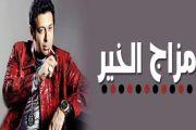 مسلسل مزاج الخير Mazag Elkhair Series