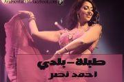 Ahmed Nasr 6abla -1- أحمد نصر- طبلة