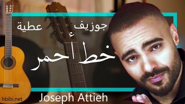 Joseph Attieh Khat Ahmar Official Music Video 2020 جوزيف عطية خط احمر