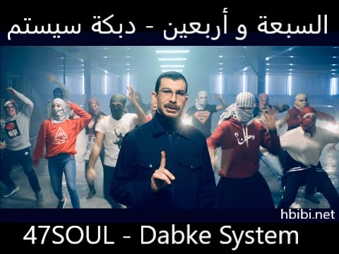 47SOUL Dabke System Official Video السبعة و أربعين دبكة سيستم