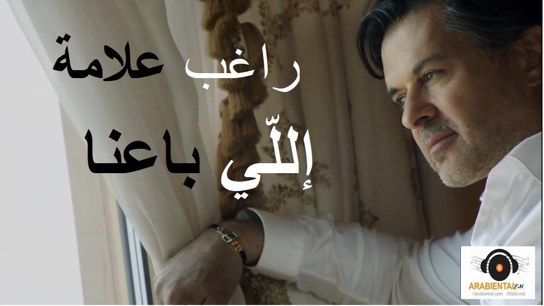 eli ba3na