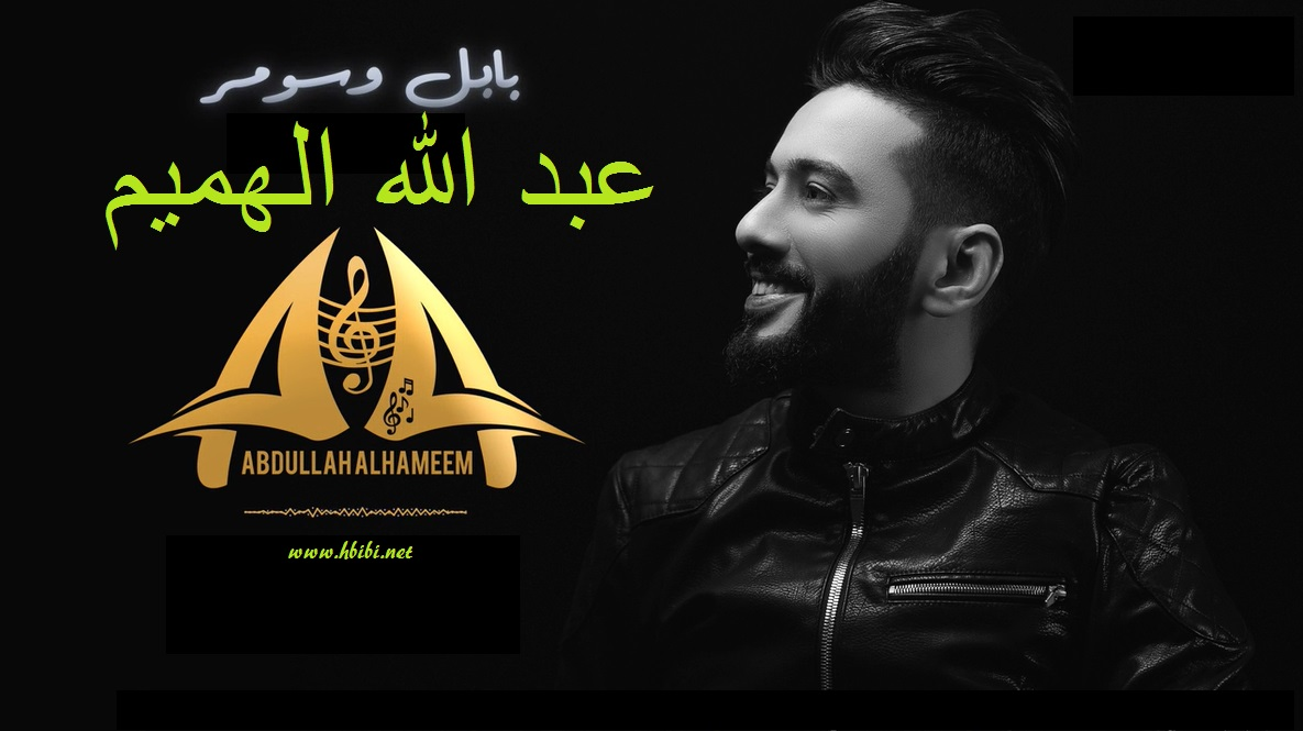 abdullah alhameem babel we sumer Album