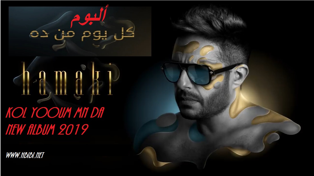 hamaki kol youm men dah album cover