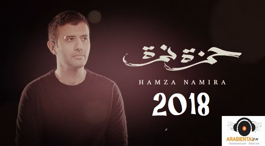 hamza namira 2018 album cover