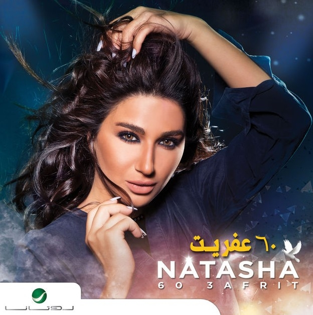 natasha 60.3afrit album cover