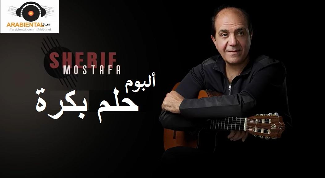 Sherif Mustafa- Helm-Bokra-Album- البوم حلم بكرا - شريف مصطفى