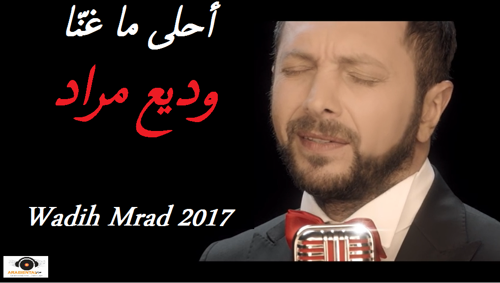 WADII MOURAD MP3 TÉLÉCHARGER