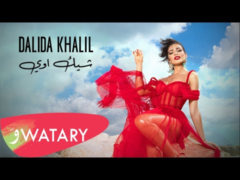 Dalida Khalil Chic Awi Official Music Video 2020 داليدا خليل شيك اوي